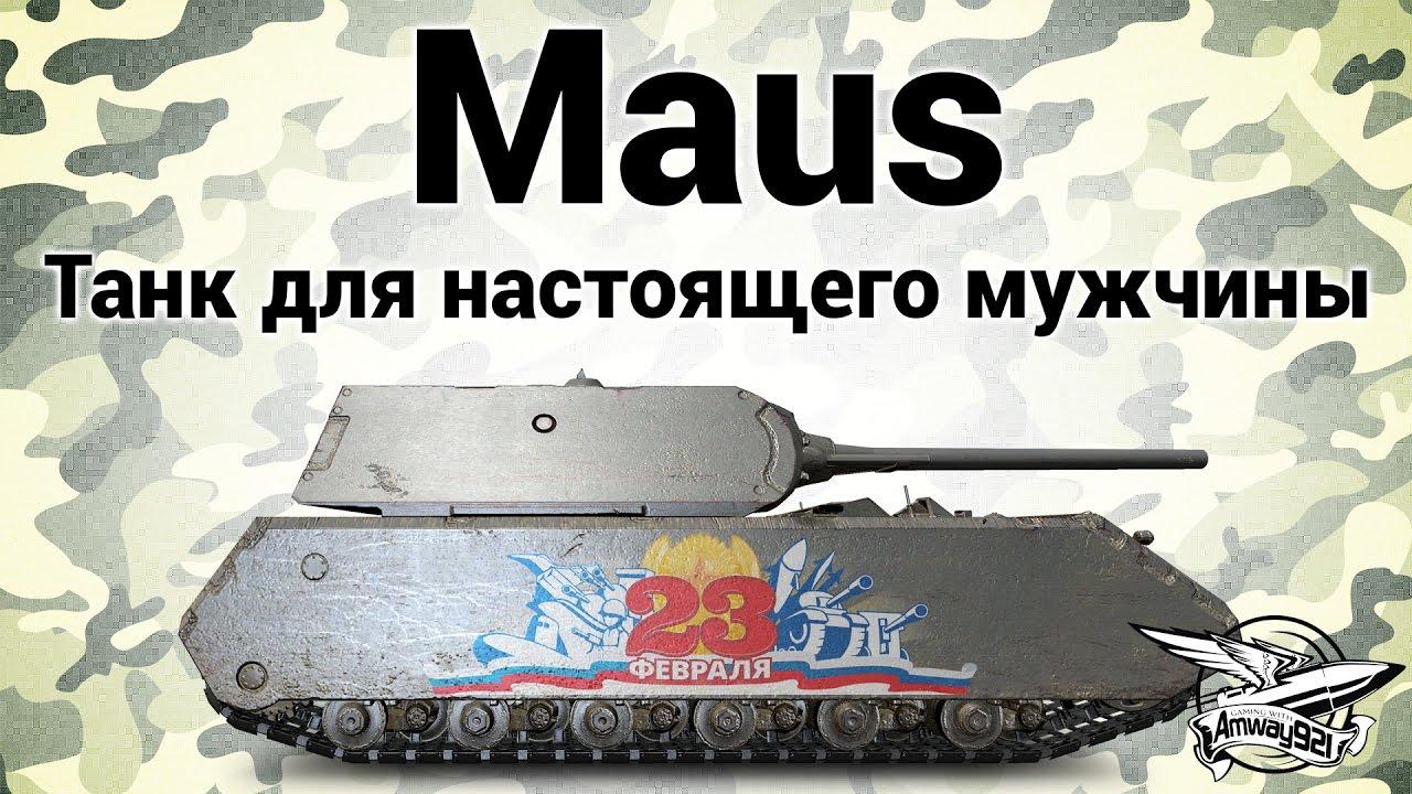26 авг 2017. Он создавался на закате советской эпохи, в конце 80-х, и первоначально считался даже не новой моделью, а очередной глубокой модернизацией основного танка советской армии т-72б. Под индексом «т-90» танк был принят в 1992 году на вооружение уже российской, а не советской.