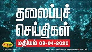 தலைப்புச் செய்திகள் | மதியம் 1 மணி | 09.04.2020 | Today Headlines | Headlines | Jaya Plus