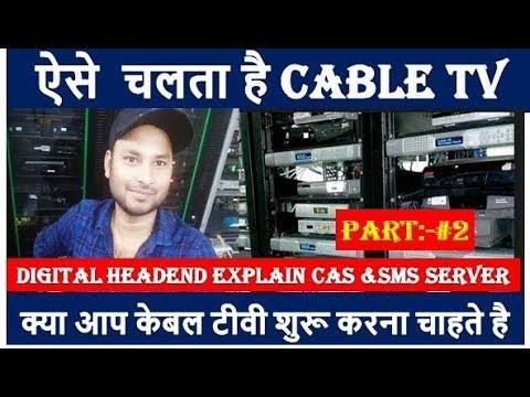 Explanation of CAS server & sms Server of Headend || Why cas & Sms server  required on Headend