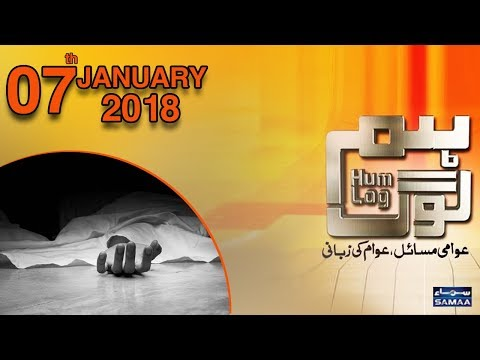 Hum Log - SAMAA TV - 07 Jan 2018