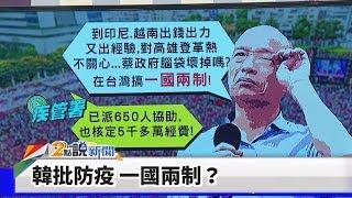 【2點說新聞】韓批防疫 一國兩制? 郭韓拚場 難分高下? 2019.07.01