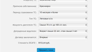 видео Онлайн калькулятор ОСАГО