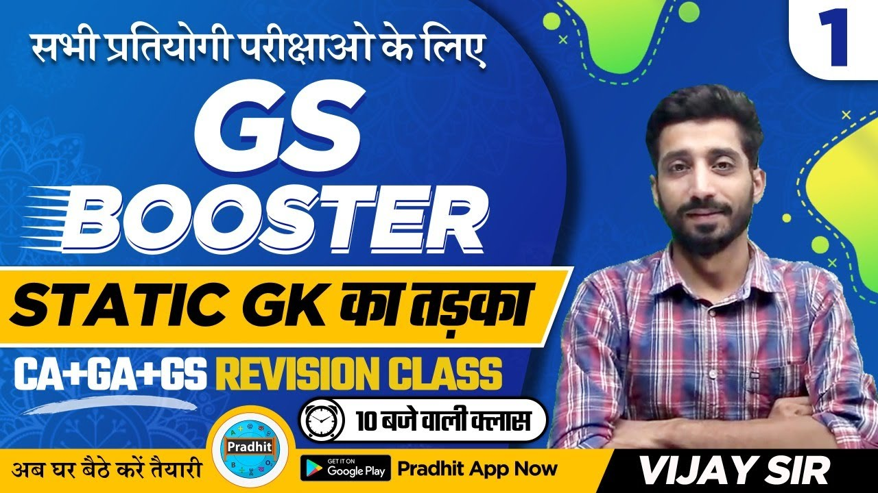 #102 G.S. BOOSTER    CURRENT AFFAIRS  STATIC GK +GENERAL SCIENCE    FOR ALL EXAMS    GS BY VIJAY SIR