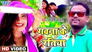 #Video - गवना के रतिया I #Rajesh Bharti I Gawna Ke Ratiya  I 2020 Bhojpuri Superhit New Song