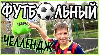 Футбольный челлендж с наказанием || Распинка ж..пы