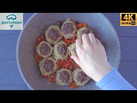 Фаршированные Гнезда ☆ Вкусный УЖИН из обычных продуктов