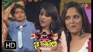 Naa Show Naa Ishtam | 13th January 2018 | Latest Promo | ETV Plus