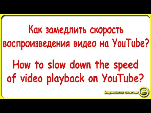 🔴 How to slow down the speed of video playback on YouTube !!!