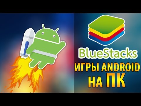 🤖 ИГРЫ ANDROID на ПК!🔥 Как скачать BlueStacks, играть бесплатно и настройка эмулятора 🔎