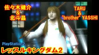 """佐々木 健介 & 北斗晶 vs TARU & """"brother"""" YASSHI タッグマッチ レッス..."""