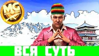Вся Суть Far Cry 4
