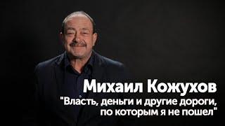 Михаил Кожухов \