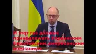 STOP ФАШИЗМ! Срочно! Россия украла у Украины газ! Яценюк дебил...