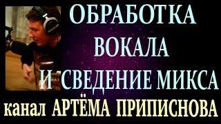 ОБРАБОТКА ВОКАЛА И СВЕДЕНИЕ МИКСА В ADOBE AUDITION 1.5