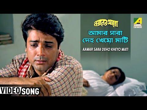 Aamar Sara Deho Kheyo Mati | Nayaner Alo | Bengali Movie Song | Prosenjit
