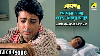 Aamar Sara Deho Kheyo Mati | Bengali Movie Song | Nayaner Alo | Prasenjit | Indrani | Good Quality