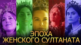 """Эпоха женского султаната""/""The Age of the Women's Sultanate"".(Ottoman empire).Трейлер/trailer."
