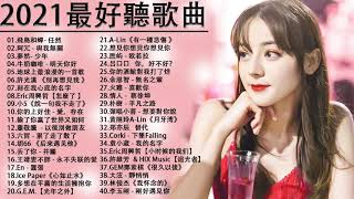【抖音歌曲2021】(03/20更新) tik tok chinese song - Tiktok抖音音樂熱門歌單 - Top Chinese Songs - 2021抒情歌 - 2021流行歌曲