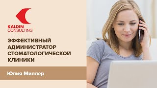 Эффективный администратор. Работа регистратуры стоматологии.(http://medmarketing-shop.ru/ Приобрести видеокурс вы можете по ссылке: ..., 2015-07-02T11:27:51.000Z)