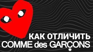 видео Духи Comme Des Garcons Play Red. Купить парфюм Ком Де Гарсон Ред, туалетная вода с доставкой по Москве и России наложенным платежом. Стоимость и отзывы на парфюмерию