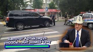 Айт Намаз күнү - Депутат Артыковдун УНААСЫ дейби? | Элдик Роликтер