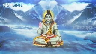 Shiv Shankar Bhajan | Shiv Stuti | Bhakti Sagartv