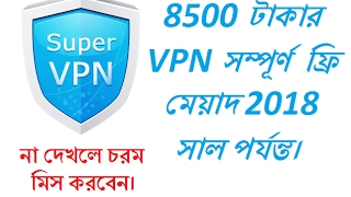 Vpn Free Bangla Tutorial 2017