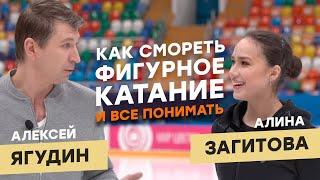 Как смотреть фигурное катание Объясняют Алина Загитова и Алексей Ягудин