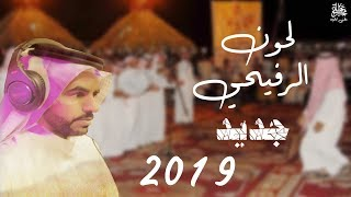 لحون الرفيحي I كلمات - نديم الشمال I اداء - ابو فهد الحويطي 2019