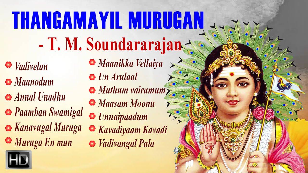 Top 10 murugan songs | tamil devotional | kavadi songs | mahanadhi.