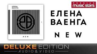 Елена Ваенга - New (Deluxe Edition) Full Album / Elena Vaenga