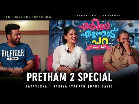 Enkile Ennodu Para | Jayasurya - Saniya Iyappan - Dane Davis | Pretham 2 Special  | Cinema Daddy