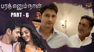 Mahesh Babu's Latest Tamil Movie Bharath Ennum Naan Part - 6 | Kiara Advani | Siva Koratala