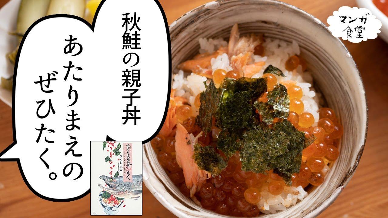 「あたりまえのぜひたく。」(きくち正太)の自家製イクラで作る秋鮭の親子丼【マンガ飯再現】
