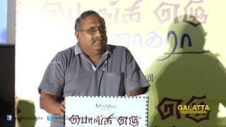 Pongi Ezhu Manohara Audio Launch Part 2