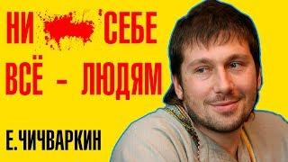 До и После Того Как Стал Известен - Евгений Чичваркин