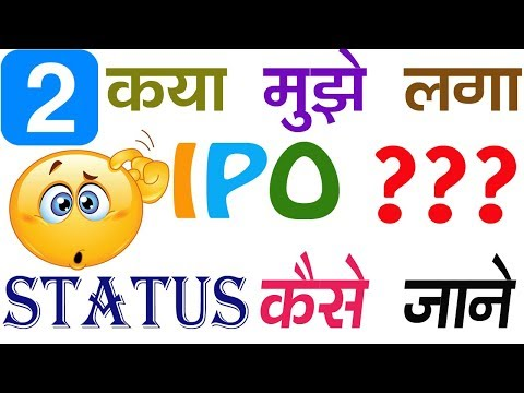 how-to-check-ipo-allotment-status-online
