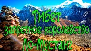 Тибет Запретное королевство Ло- Мустанг- Мир Шамана(Тибет Запретное королевство Лу- Мустанг. Путешествия по неизведанной и загадочной стране. Древнее поселени..., 2016-10-10T20:47:32.000Z)