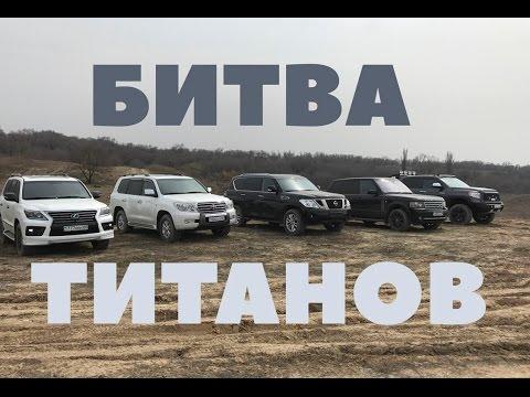 Битва Титанов Lexus LX570, Toyota Landcruiser 200, Range Rover, Nissan Patrol Toyota Tundra