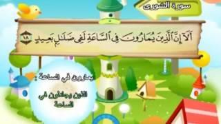 42  سورة الشورى - المنشاوي مع ترديد الاطفال (تعليمي)