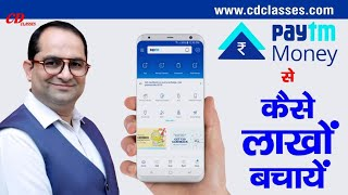 Paytm Money app kya hai and how to use it