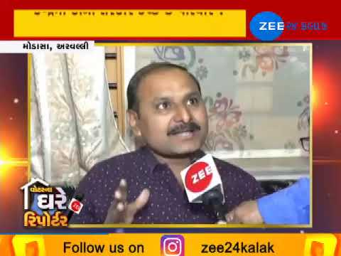 Voter Na Ghare Reporter: What is the View of People of Arvalli on LS Poll 2019 | Zee 24 Kalak