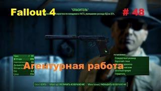 Прохождение Fallout 4 на PC Агентурная работа 48