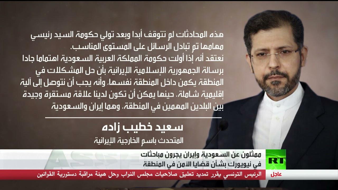 طهران: تقدم كبير في المحادثات مع الرياض بشأن قضايا الأمن في المنطقة  - نشر قبل 2 ساعة