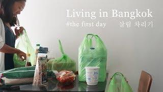 🇹🇭방콕에서 본격 살림 차리는 브이로그. living in bangkok vlog. the first day