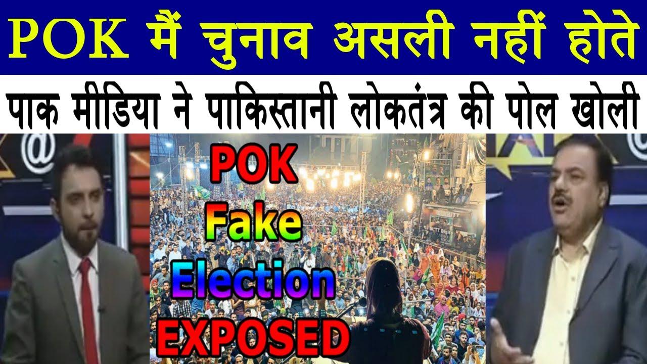Pak Media EXPOSED Open Rigging In Fake POK Election │ POK FAKE ELECTION │ PAKISTAN LATEST NEWS