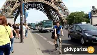 видео гид по Парижу