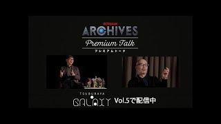 「ガラモンの逆襲」- Premium Talk【冒頭映像公開】− TSUBURAYA・GALAXY Vol.5で配信中! −