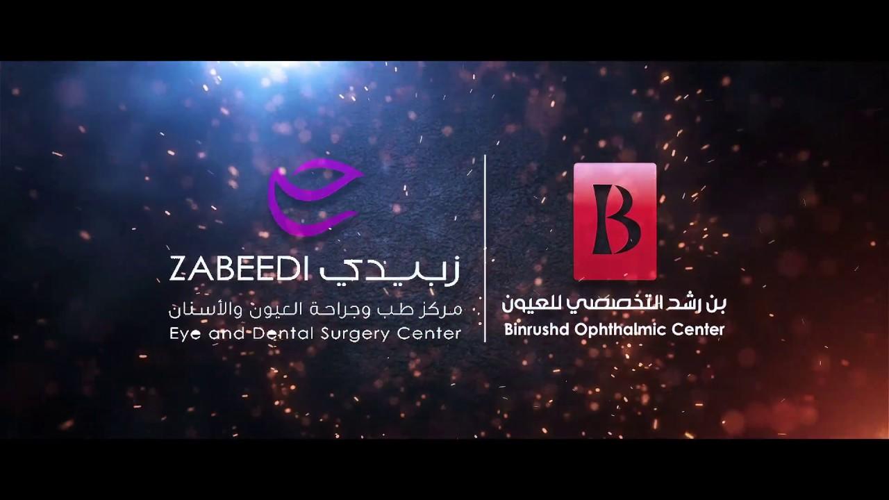 افتتاح مركز بن رشد لطب وجراحة العيون في مدينة جدة Youtube