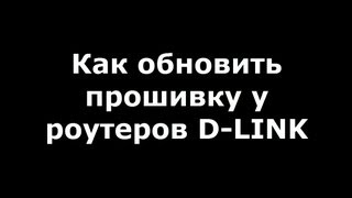 Как обновить прошивку у роутеров D-link (на примере Dir 300 nru b7)(Как обновить прошивку у роутера D-link (на примере D-Link dir 300 nru b7) Перейти на фтп : http://ftp.dlink.ru/ Подробнее на сайте..., 2013-09-05T10:20:03.000Z)